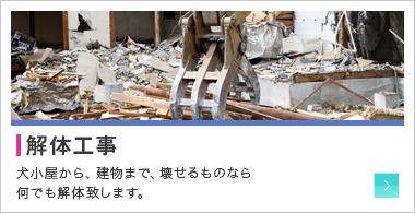 犬小屋から、建物まで、壊せるものなら何でも解体致します。